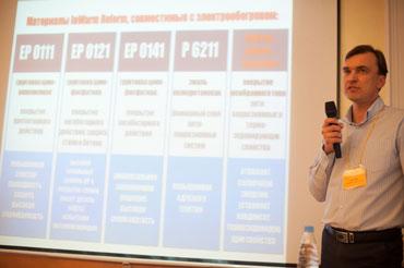 В.А. Фролов. Конференция «Промышленный электрообогрев: инновационные технологии и тенденции развития в современных экономических условиях».