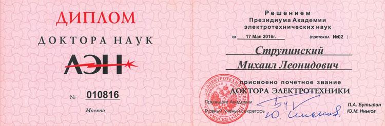 Генеральному директору ГК «ССТ» М.Л. Струпинскому присвоено почетное звание «Доктор Академии электротехнических наук РФ».
