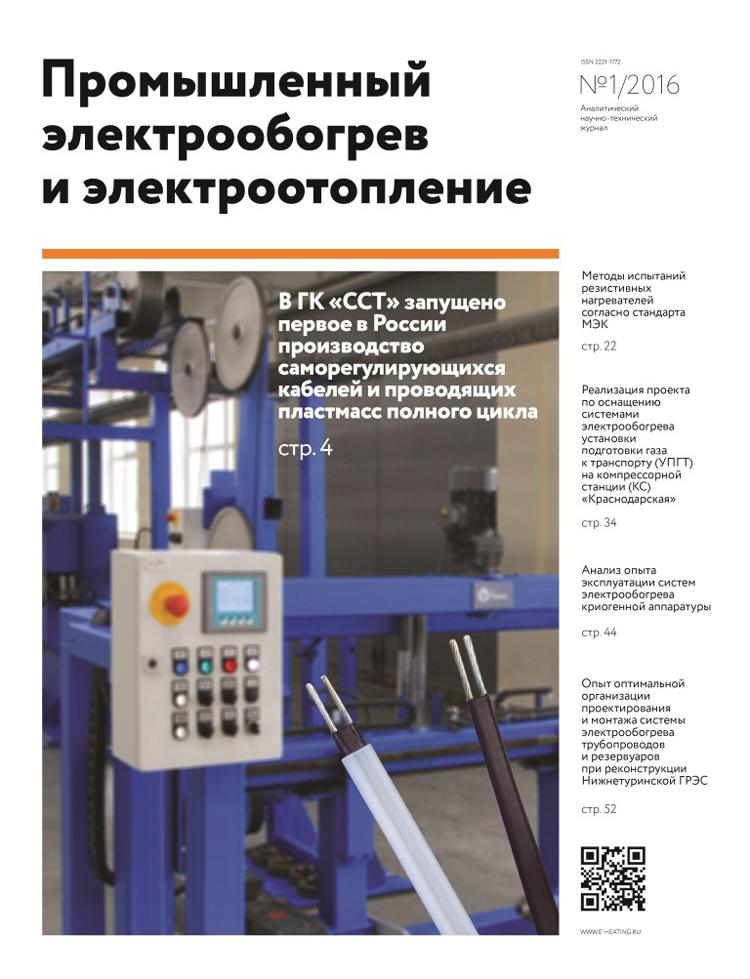 Юбилейный номер журнала «Промышленный электрообогрев и электроотопление»