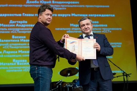 А.Гореликов поздравляет сотрудников ГК «ССТ»